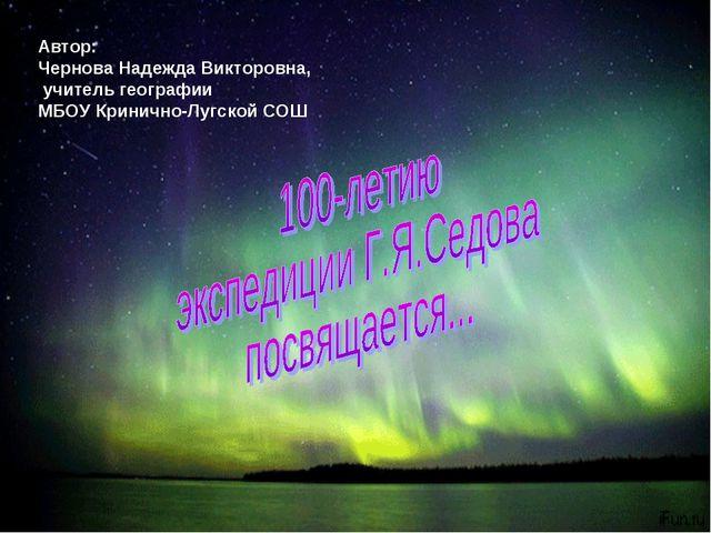 Автор: Чернова Надежда Викторовна, учитель географии МБОУ Кринично-Лугской СОШ