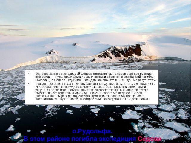 Одновременно с экспедицией Седова отправились на север ещё две русские экспед...