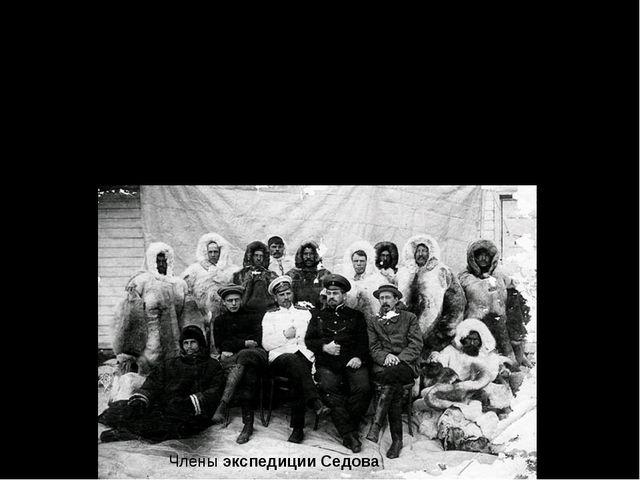 """Уже в 1903 г., во время плавания на судне """"Пахтусов"""", у Г. Я. Седова возникла..."""