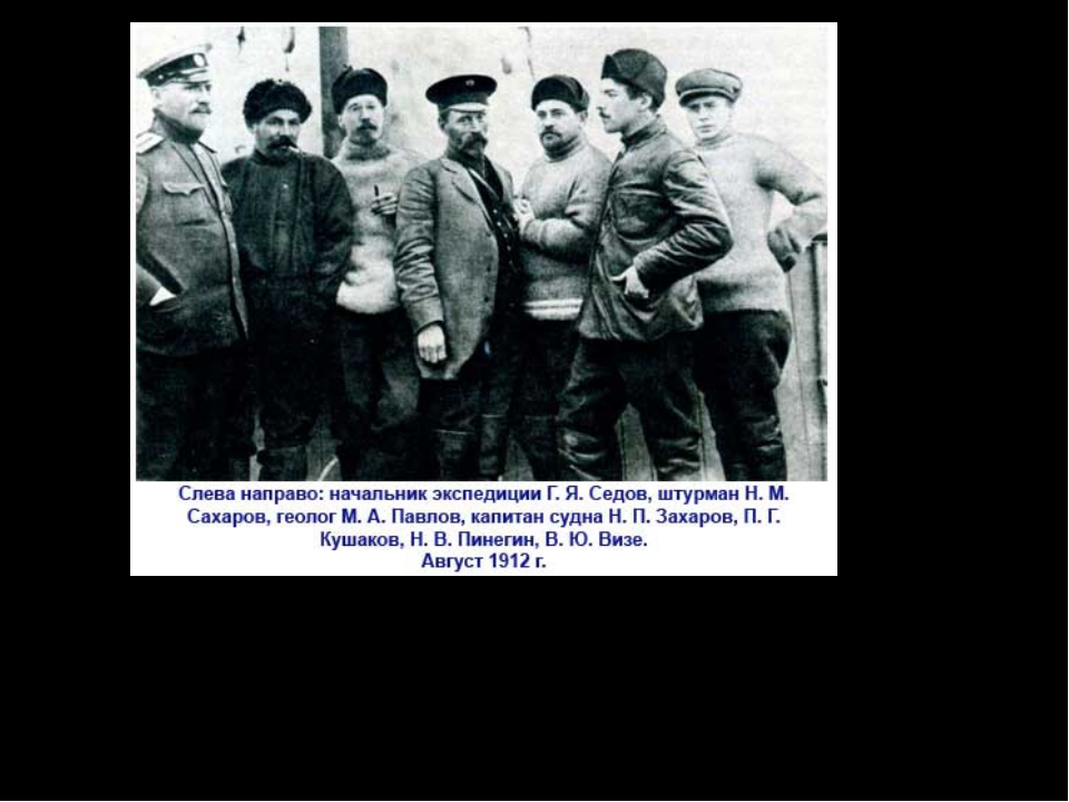 Участники экспедиции геолог Павлов и Визе блестяще выполнили задание Г. Я. Се...
