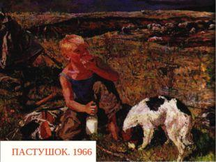 ВИТЯ-ПОДПАСОК. 1951 ПАСТУШОК. 1966