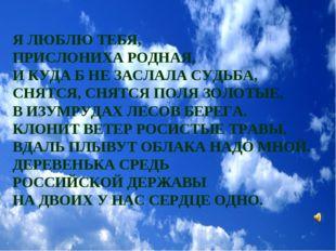 Я ЛЮБЛЮ ТЕБЯ, ПРИСЛОНИХА РОДНАЯ, И КУДА Б НЕ ЗАСЛАЛА СУДЬБА, СНЯТСЯ, СНЯТСЯ П