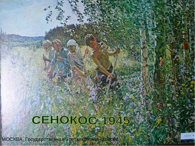 . МОСКВА. Государственная Третьяковская галерея