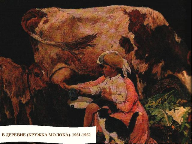 В ДЕРЕВНЕ (КРУЖКА МОЛОКА). 1961-1962
