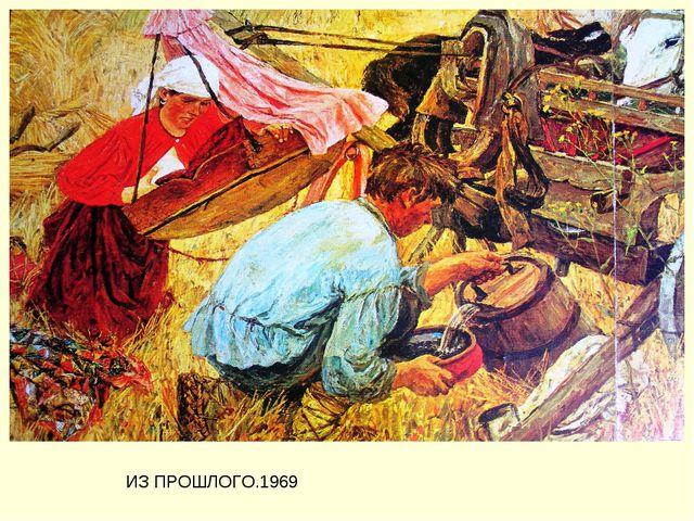 ИЗ ПРОШЛОГО.1969
