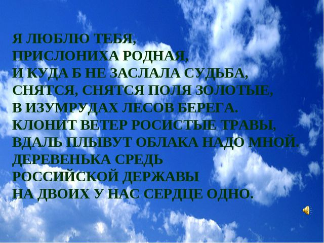 Я ЛЮБЛЮ ТЕБЯ, ПРИСЛОНИХА РОДНАЯ, И КУДА Б НЕ ЗАСЛАЛА СУДЬБА, СНЯТСЯ, СНЯТСЯ П...
