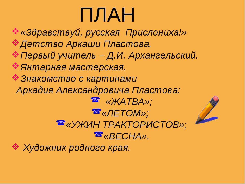 ПЛАН «Здравствуй, русская Прислониха!» Детство Аркаши Пластова. Первый учите...