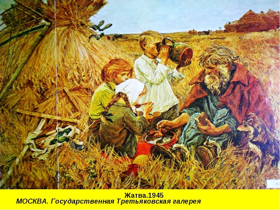 Жатва.1945 МОСКВА. Государственная Третьяковская галерея