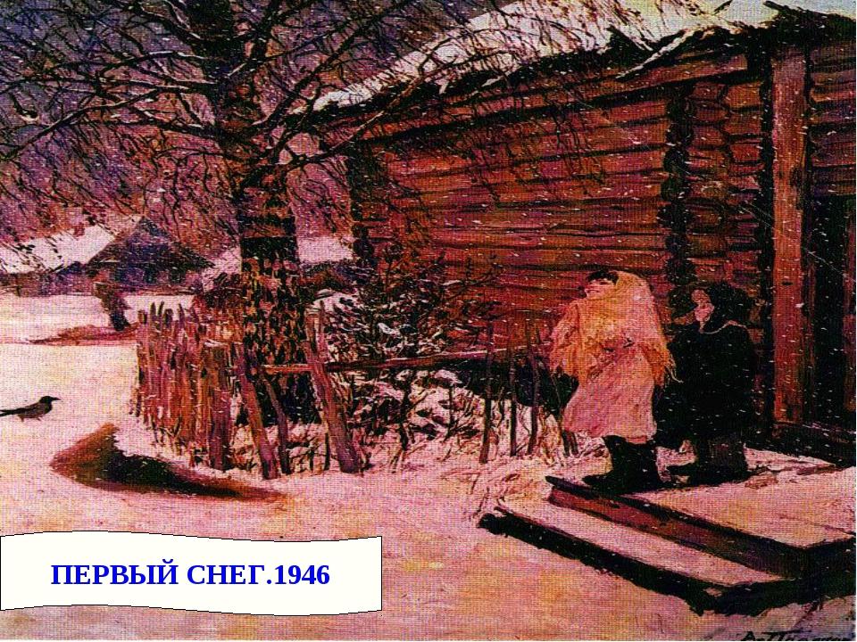 ПЕРВЫЙ СНЕГ.1946