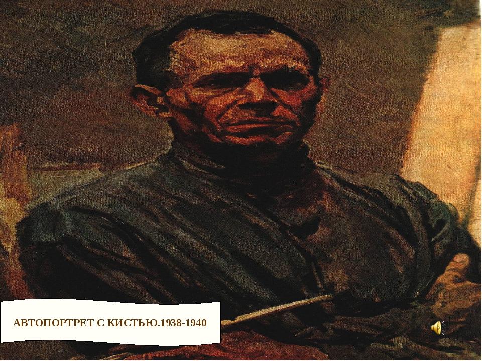 АВТОПОРТРЕТ С КИСТЬЮ.1938-1940
