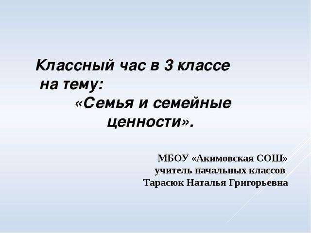 Классный час в 3 классе на тему: «Семья и семейные ценности». МБОУ «Акимовска...