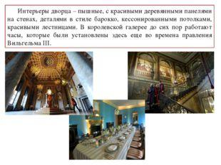 Интерьеры дворца – пышные, с красивыми деревянными панелями на стенах, детал