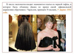 В число экспонатов входит знаменитое платье из черной тафты, в которое была