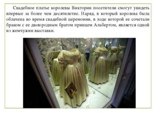 Свадебное платье королевы Виктории посетители смогут увидеть впервые за боле