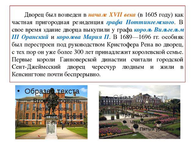 Дворец был возведен в начале XVII века (в 1605 году) как частная пригородная...