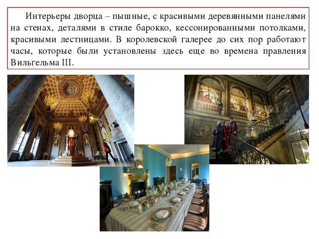 Интерьеры дворца – пышные, с красивыми деревянными панелями на стенах, детал...