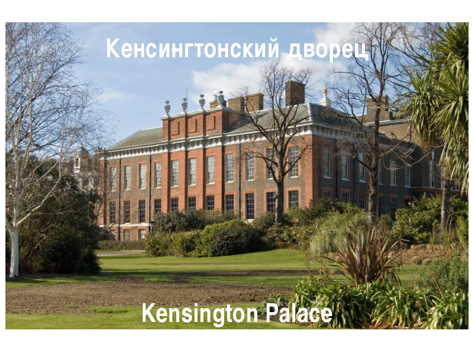 Кенсингтонский дворец Kensington Palace