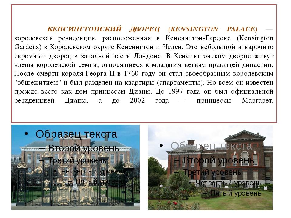 КЕНСИНГТОНСКИЙ ДВОРЕЦ (KENSINGTON PALACE) — королевская резиденция, располож...