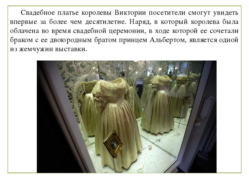 Свадебное платье королевы Виктории посетители смогут увидеть впервые за боле...