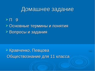 Домашнее задание П 9 Основные термины и понятия Вопросы и задания Кравченко,