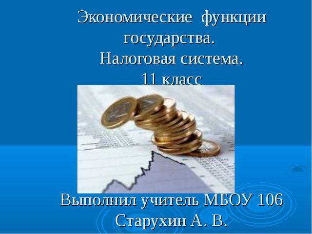 Экономические функции государства. Налоговая система. 11 класс Выполнил учите...