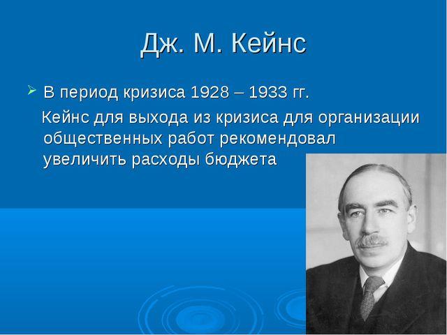 Дж. М. Кейнс В период кризиса 1928 – 1933 гг. Кейнс для выхода из кризиса для...