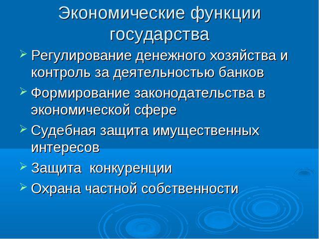 Экономические функции государства Регулирование денежного хозяйства и контрол...
