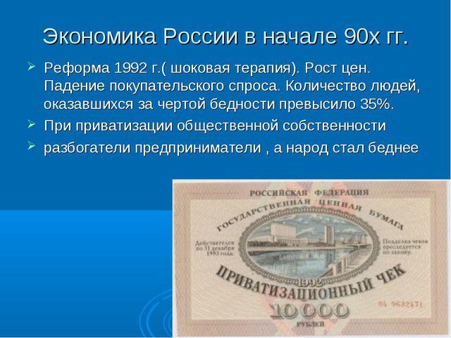 Экономика России в начале 90х гг. Реформа 1992 г.( шоковая терапия). Рост цен...