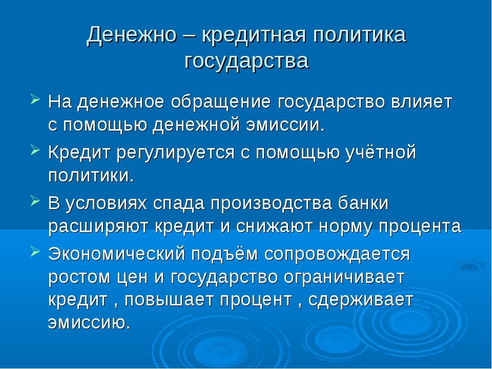 Денежно – кредитная политика государства На денежное обращение государство вл...