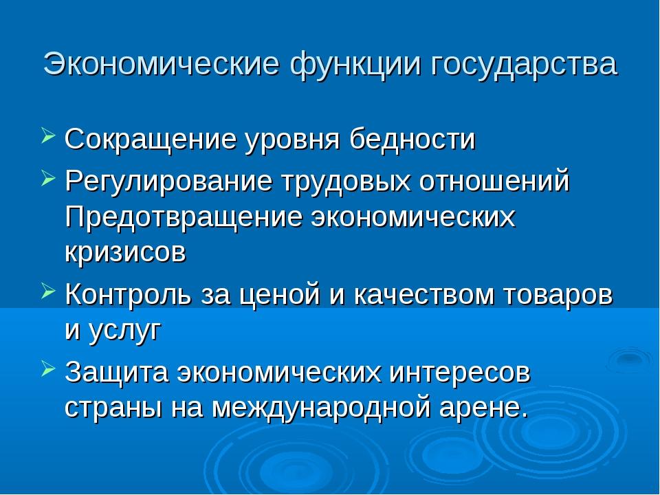 Экономические функции государства Сокращение уровня бедности Регулирование тр...