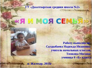 Работу выполнили: Салдыбаева Надежда Ивановна учитель начальных классов, Том