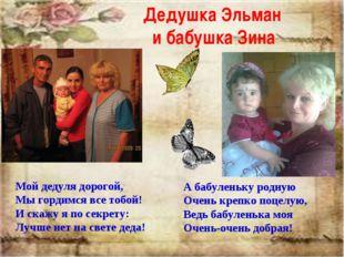 Дедушка Эльман и бабушка Зина Мой дедуля дорогой, Мы гордимся все тобой! И ск