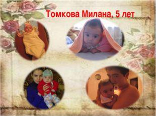 Томкова Милана, 5 лет