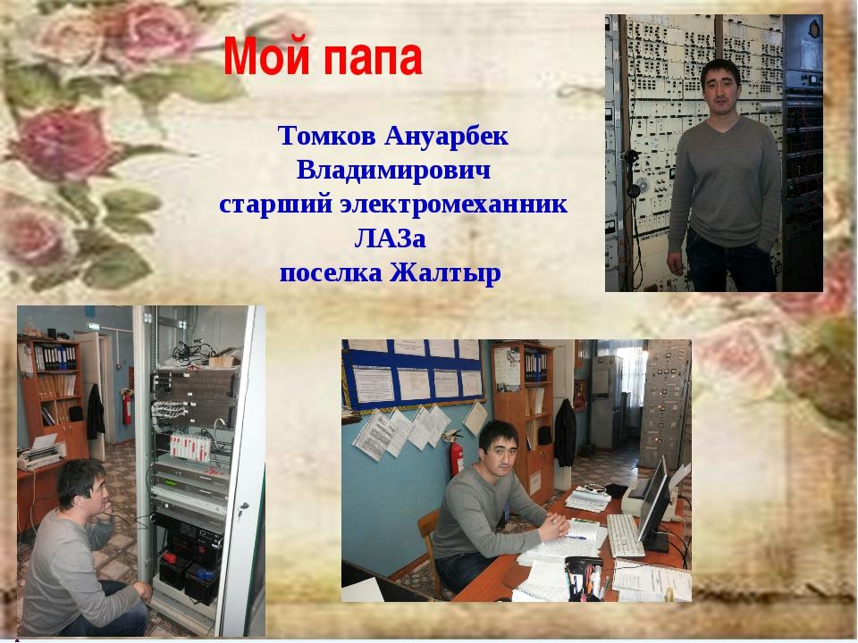 Мой папа Томков Ануарбек Владимирович старший электромеханник ЛАЗа поселка Жа...