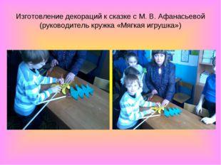Изготовление декораций к сказке с М. В. Афанасьевой (руководитель кружка «Мяг
