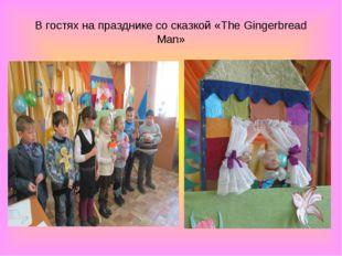 В гостях на празднике со сказкой «The Gingerbread Man»