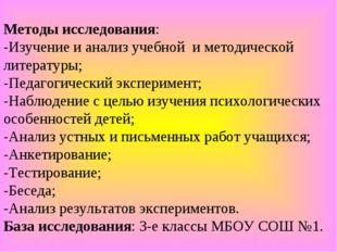 Методы исследования: -Изучение и анализ учебной и методической литературы; -П