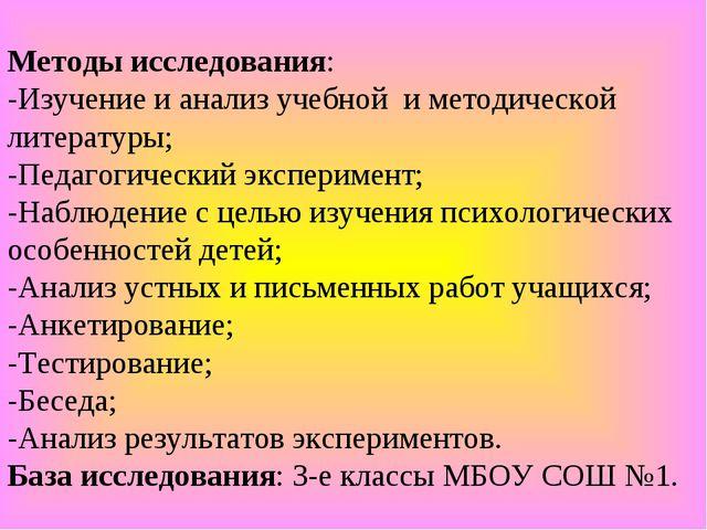 Методы исследования: -Изучение и анализ учебной и методической литературы; -П...