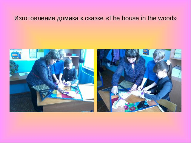 Изготовление домика к сказке «The house in the wood»