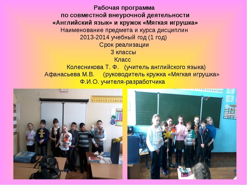 Рабочая программа по совместной внеурочной деятельности «Английский язык» и...