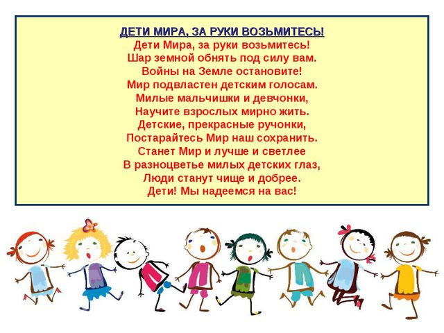 ДЕТИ МИРА, ЗА РУКИ ВОЗЬМИТЕСЬ! Дети Мира, за руки возьмитесь! Шар земной обня...