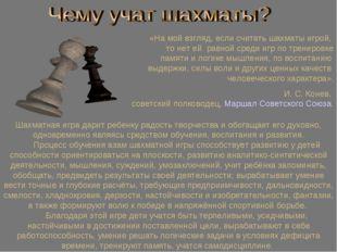 «На мой взгляд, если считать шахматы игрой, то нет ей равной среди игр по тре
