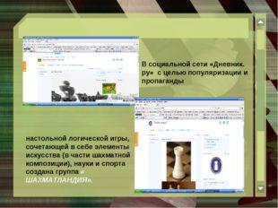 В социальной сети «Дневник. ру» с целью популяризации и пропаганды настольной
