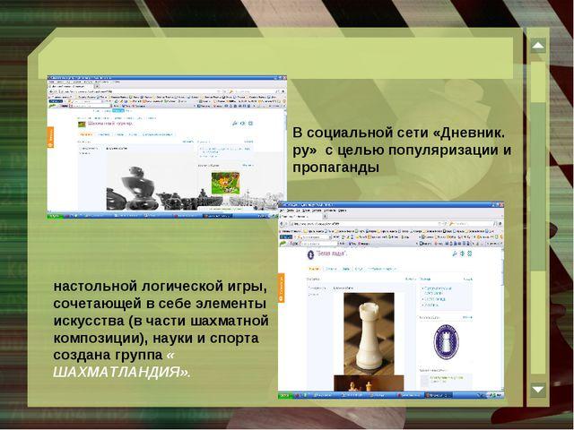 В социальной сети «Дневник. ру» с целью популяризации и пропаганды настольной...