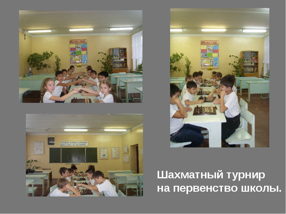 Шахматный турнир на первенство школы.