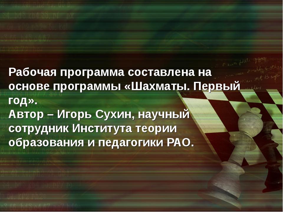 Рабочая программа составлена на основе программы «Шахматы. Первый год». Автор...