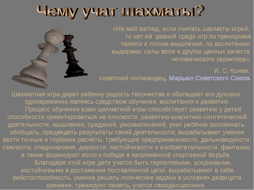 «На мой взгляд, если считать шахматы игрой, то нет ей равной среди игр по тре...