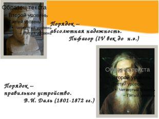 Порядок – абсолютная надежность. Пифагор (IV век до н.э.) Порядок – правильно