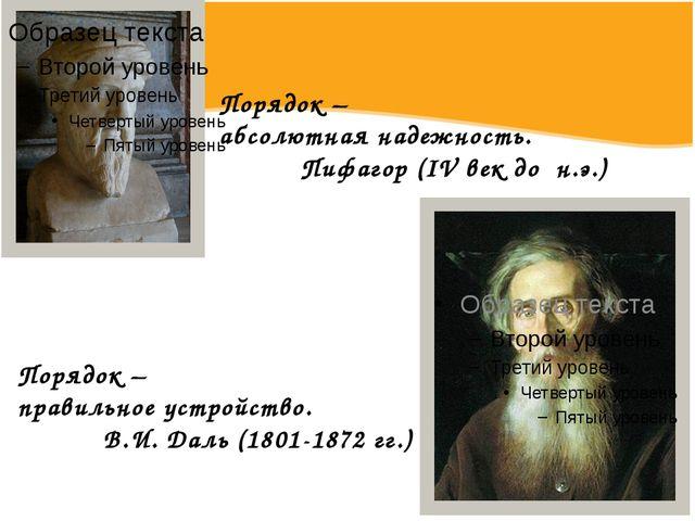 Порядок – абсолютная надежность. Пифагор (IV век до н.э.) Порядок – правильно...