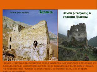 замки северной осетии фото Замок («галуан») представляет собой укреплённ